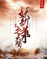 妖(yao)劫錄(lu)之天驚