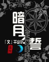 暗(an)月(yue)之誓(shi)