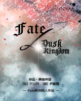 Fate/Dusk Kingdom
