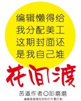 花(hua)間渡(du)