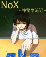 NoX~神秘学笔记~