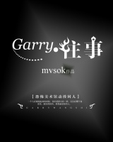 Garry.往事