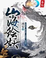 山海繪妖(yao)