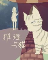推(tui)理與貓