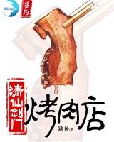 清仙剑门烤肉店