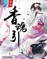 香魂引(yin)