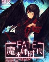 Fate:魔术师时代