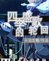 四季(ji)盛歌的(de)輪回(hui)